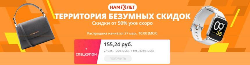 den-rozhdeniya-aliekspress-2020-big