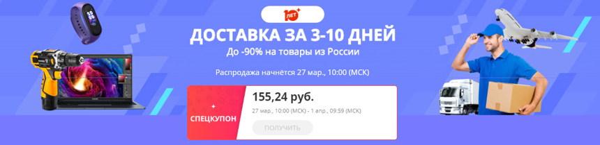 den-rozhdeniya-aliekspress-2020-fast