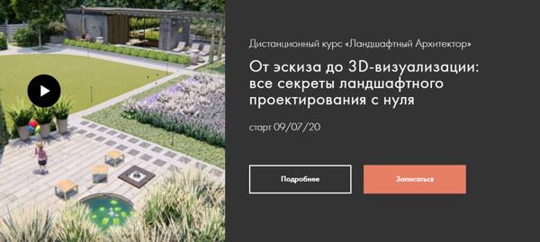 kurs-landshaftnyy-dizayn-sosnovka