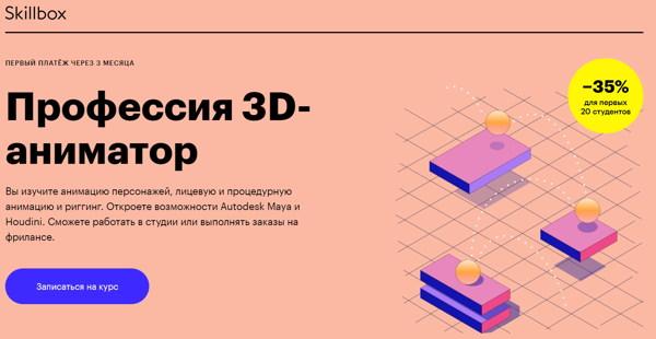 kursi-3d-modelirovaniyu-scillbox-2