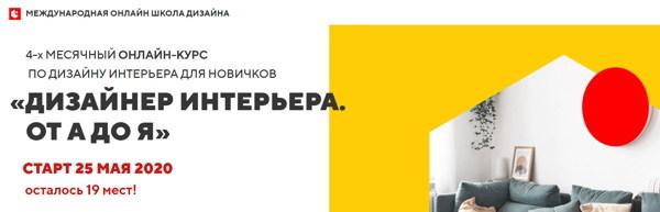 kursi-dizayna-interera-onlinedesignschool
