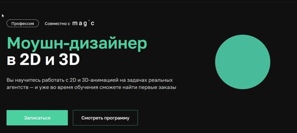 kursy-moushn-dizayna-netologia