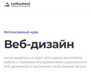 loftschool-design1