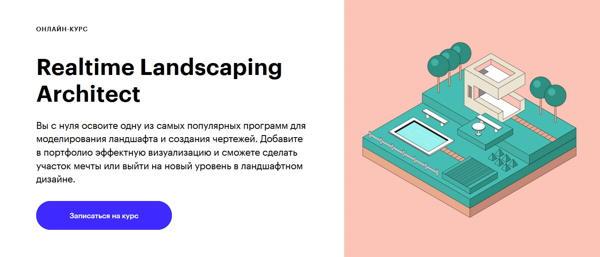 kurs-landshaftnyy-dizayn-scillbox-2